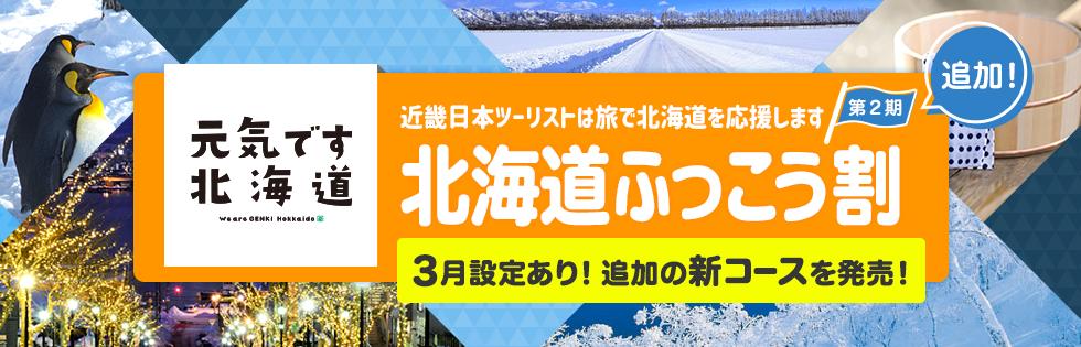 クラブ ツーリズム 北海道